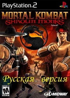 Mortal Kombat Shaolin Monks {-RUSSOUND-} PS2