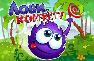 Catch the candy / лови конфету 1.0.2 [RUS][ANDROID] (2013)