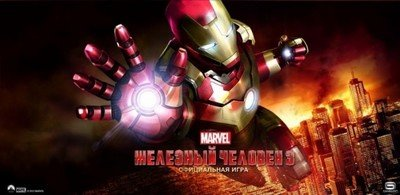 Iron Man 3 - The Official Game v1.0.0 [RUS][ANDROID] (2013)