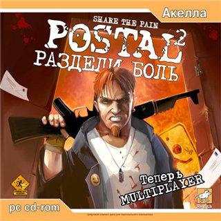 Postal 2 Раздели боль. Мультиплеер