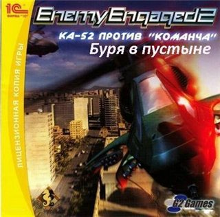 Enemy Engaged 2: Desert Operations / Enemy Engaged 2: Буря в пустыне (Rus/Eng/2009/1C)