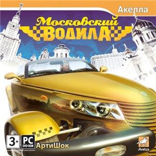 Московский водила (2009/RUS/Акелла)