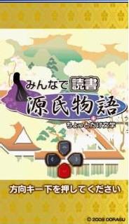 Minna De Dokusho Genji Monogatari Chottodake Bungaku [JAP] PSP