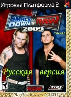 SmackDown vs. Raw 2009 (PS2) RUS