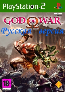 God of War {-RUS-} PS2