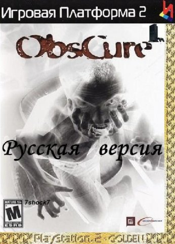 ObsCure {-RUSSOUND-}