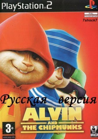 Alvin and the Chipmunks {-ENG + RUS-}