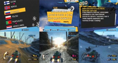 MotorStorm Arctic Edge (PS2) {-MULTI 13 + RUSSOUND-}