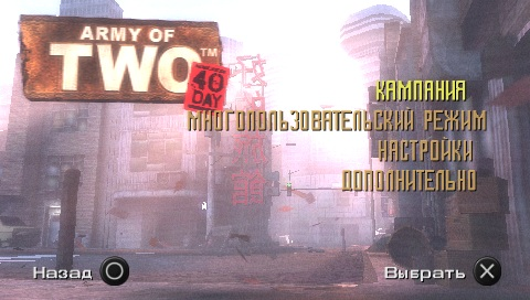 Army of Two: The 40th Day (Patched)[FullRIP][CSO][RUS]