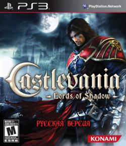 Castlevania: Lords of Shadow [RUS] PS3