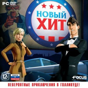 Новый хит / The Next Big Thing (2011) [RUS] PC
