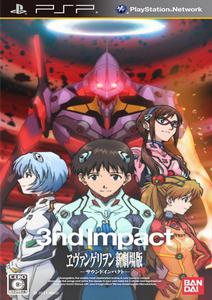 Rebuild of Evangelion: 3nd Impact [JPN] (2011)