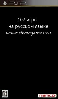 ��������� �� 102 ������� ��� �� PSP [RUS]