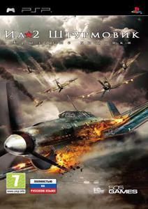 IL-2 Sturmovik: Birds of Prey / Ил-2 Штурмовик: Крылатые хищники [Patched] [FullRIP][RUS] PSP