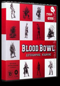 Blood Bowl: Легендарное издание / Legendary edition [RUS/Repack/Vensdale] (2012) PC