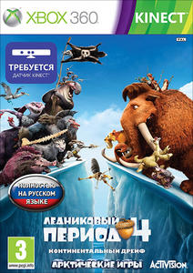 Ice Age 4: Continental Drift - Arctic Games (2012) [RUSSOUND/FULL/Region Free][Kinect] (iXtreme 15-я волна) XBOX360