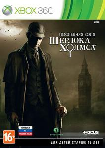 The Testament of Sherlock Holmes (2012) [RUSSOUND/FULL/PAL/NTSC] (LT+3.0) XBOX360