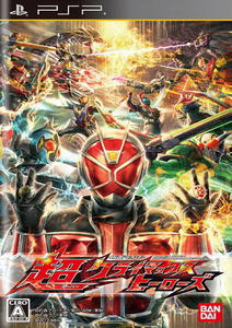 Kamen Rider: Chou Climax Heroes /JAP/ [ISO] (2012) PSP