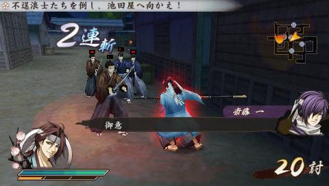 Hakuoki: Warriors of the Shinsengumi /ENG/ [ISO] (2013) PSP