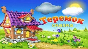 �����-������� 1.0 [RUS][ANDROID] (2013)