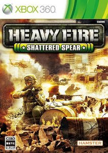 Heavy Fire: Shattered Spear (2013) [ENG/FULL/Region Free] (LT+1.9) XBOX360