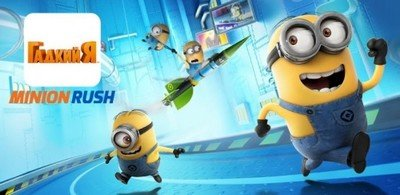 Despicable Me v1.0.0 [RUS][ANDROID] (2013)