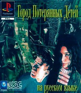 The City of Lost Children [RUS] (1997) PSX-PSP