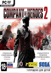 Company of Heroes 2 Digital Collector's Edition (RUS/ENG) [Repack от Fenixx] /Relic Entertainment/ (2013) PC
