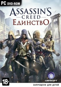 Assassin's Creed: Unity (2014) PC